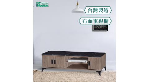 IHouse-小灰橡 5尺電視櫃(石面)