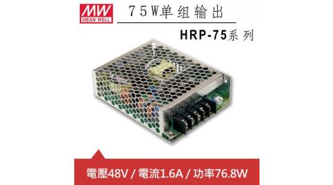 MW明緯 HRP-75-48  48V單組輸出電源供應器(76.8W)