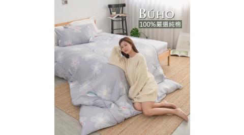 BUHO《清馨花景》天然嚴選純棉雙人四件式兩用被床包組