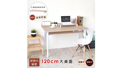 《HOPMA》多功能巧收圓腳工作桌(附主機架) /書桌
