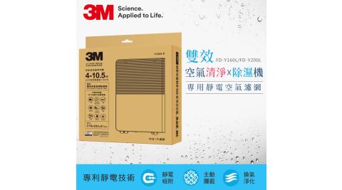 【3M】淨呼吸 FD-Y160L/FD-Y200L 雙效空氣清淨除溼機專用靜電空氣濾網-Y200-F-1入裝