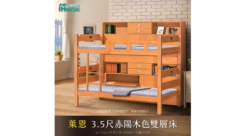 IHouse-萊恩 3.5尺赤陽木色雙層床