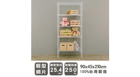 【dayneeds】輕型 90X45X210公分 五層烤白波浪鐵架