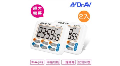 【Dr.AV 聖岡科技】24小時制超大螢幕正倒數計時器2入(GP-7A)