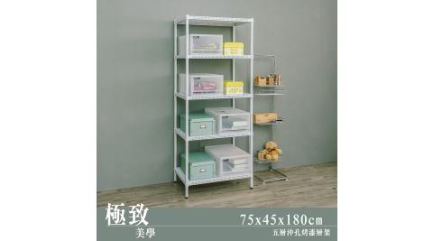 【dayneeds】極致美學 75x45x180公分 五層烤白沖孔收納架