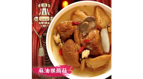 預購《老爸ㄟ廚房》麻油猴頭菇(300g/包,共五包)