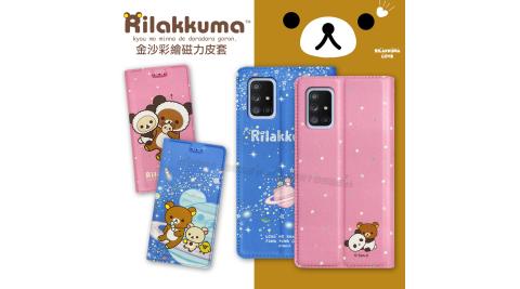 日本授權正版 拉拉熊 三星 Samsung Galaxy A71 5G 金沙彩繪磁力皮套