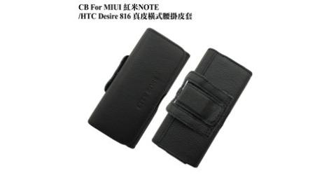 CB MIUI 紅米NOTE/HTC Desire 816 真皮橫式腰掛皮套