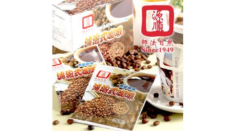 《源順》古坑濾泡式咖啡(10gx5入x四盒)