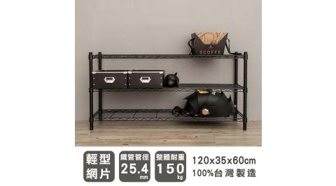 【dayneeds】輕型 120X35X60公分 三層烤黑波浪鐵架