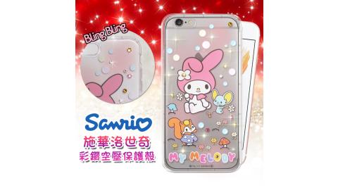 三麗鷗授權 My Melody 美樂蒂 iPhone 6S/6 4.7吋 施華洛世奇 彩鑽氣墊保護殼(泡泡)
