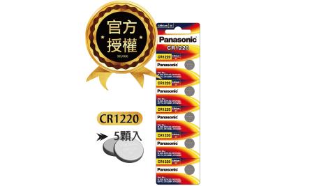 Panasonic 國際牌 CR1220 鈕扣型電池 3V專用電池(5顆入)
