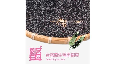 《樹豆皇帝》台灣原生種黑樹豆(150g/袋)