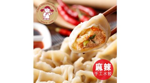 《禎祥食品》手工捏花麻辣水餃(約40粒/包,共四包)