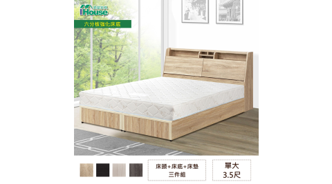 IHouse-長島 插座床頭、強化床底、舒柔硬床 三件組 單大3.5尺