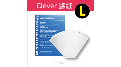 【Mr. Clever】聰明濾杯專用濾紙-L尺寸 100張/盒 型號CCD#4B(扇形濾紙)