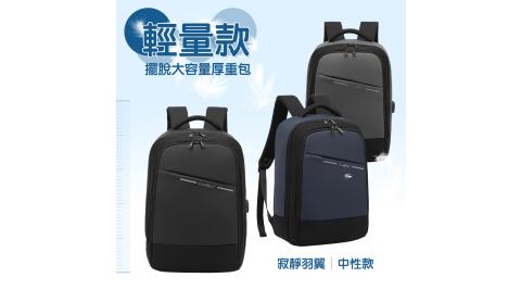 15.6吋 新鮮人/通勤族 中性款 輕量型 平板筆電後背包 旅遊外出背包