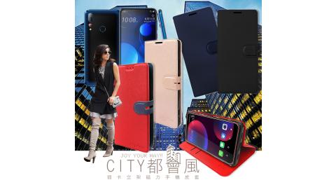 CITY都會風 HTC Desire 19s/19+ 共用款 插卡立架磁力手機皮套 有吊飾孔