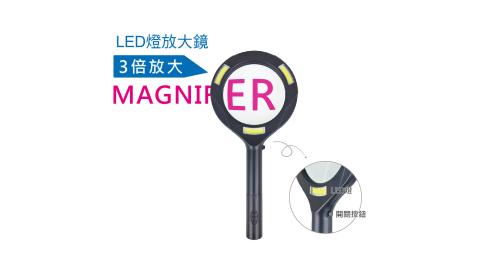 DOLEE LED燈放大鏡 AK-06052