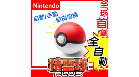 【Nintendo 任天堂】Switch 精靈寶可夢 精靈球Plus 自動/手動《+日本進口 Cyber精靈球充電座》