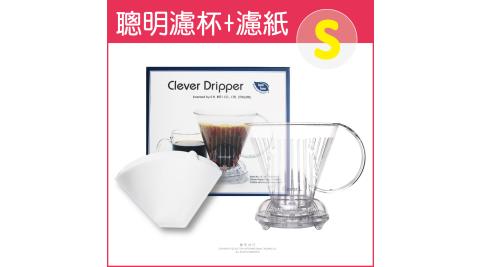 【Mr. Clever】聰明濾杯C-70666 S尺寸300ml-透明色(含專用濾紙100張(附滴水盤+上蓋)