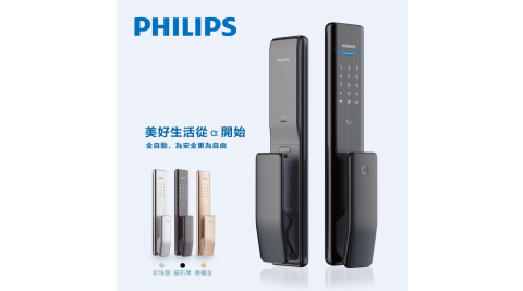 PHILIPS 飛利浦 Alpha 指紋/卡片/密碼/鑰匙/藍芽電子門鎖-矅石黑 (附基本安裝)