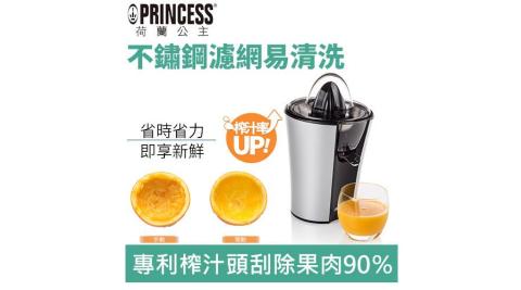 PRINCESS 荷蘭公主 201970 電動極速榨汁機 冰山銀