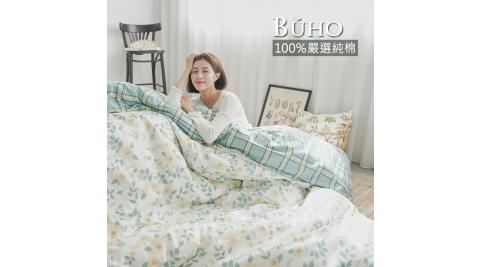 BUHO《澄采春芙》天然嚴選純棉單人床包+雙人兩用被套三件組