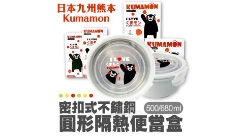 日本九州熊本Kumamon不銹鋼隔熱便當盒680ml 金德恩