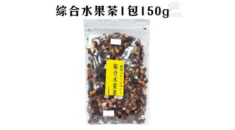2包繽紛綜合水果茶1包150g/冷飲/熱飲/下午茶