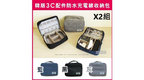2件超值組【Travel Season】韓版3C配件防水充電線收納袋包