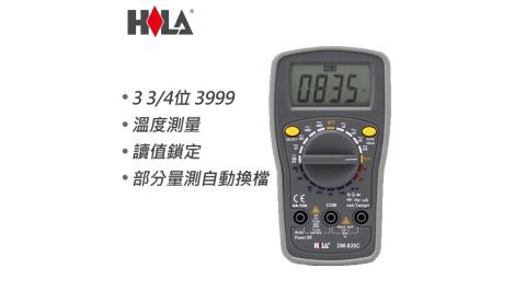 HILA海碁 3 3/4多功能自動換檔數字電錶 DM-835C