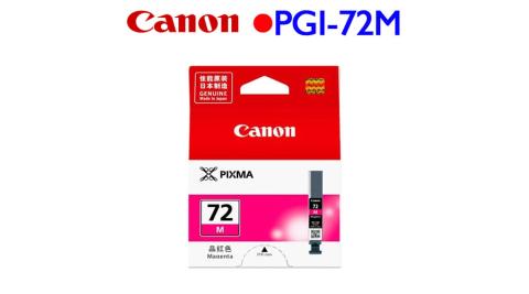 Canon PGI-72M 原廠墨水匣 (紅)