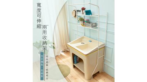 【dayneeds】寬度可伸縮烤白兩用洗衣機收納架