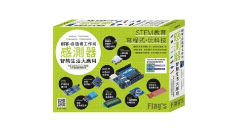 FLAGS創客‧自造者工作坊-感測器智慧生活大應用