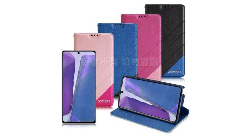 Xmart for 三星 Samsung Galaxy Note 20 完美拼色磁扣皮套