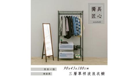 【dayneeds】輕型 90x45x180公分 三層烤黑單桿波浪衣櫥