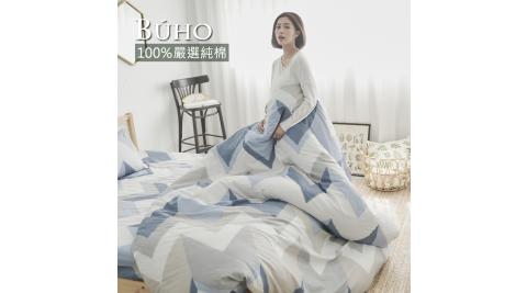 BUHO《藍禾沁日》天然嚴選純棉6x7尺雙人被套