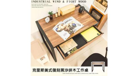 【dayneeds】克里斯美式復刻黑沙拼木工作桌