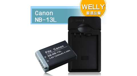 WELLY Canon NB-13L / NB13L 認證版 防爆相機電池充電組