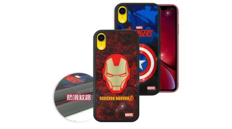 漫威授權 iPhone XR 6.1吋 復仇者聯盟 防滑手機殼
