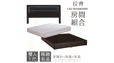 IHouse-拉齊 三件房間組(皮墊床頭片+床底+獨立筒床墊)-雙人5尺