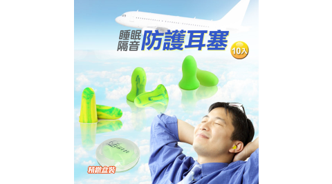 lisan睡眠隔音防護耳塞 -10組入