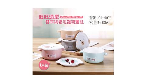 多功能旺旺造型雙耳陶瓷湯碗蓋組 CI-900B