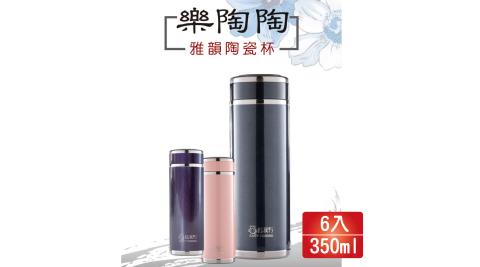 樂陶陶 350ml雅韻陶瓷杯6入 CI-350AC