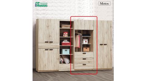 IHouse-莫托斯橡木2.5尺開放三抽衣櫥