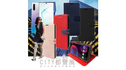 CITY都會風 三星Samsung Galaxy Note10 插卡立架磁力手機皮套 有吊飾孔