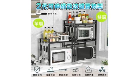 【在地人】多功能雙層可伸縮微波爐置物架(多廚房收架 烤箱架)