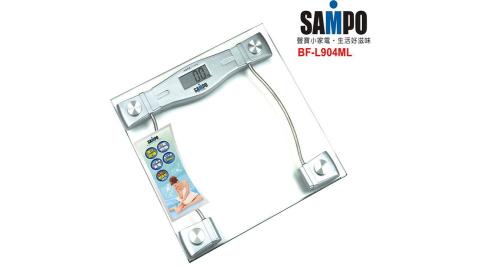 【聲寶 SAMPO】玻璃面電子體重計 / 體重機 / BF-L904ML