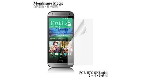 台灣製造★抗眩、防指紋★ 魔力 HTC One mini2 霧面防眩螢幕保護貼